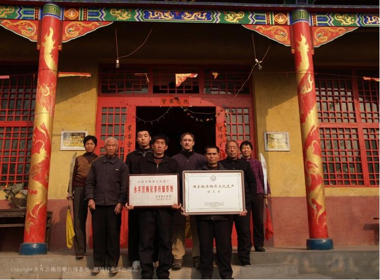 A1 | 故城村2007年农历十一月初一日被永年县文体局明铭为《永年县梅花拳传播基地》