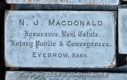 2015-05-14_0RA9681_v1 022 NJ MacDonald- Eyebrow SK | N.J. MacDonald Insurance, Real Estate, Notary Public & Conveyancer. Eyebrow, Sask.