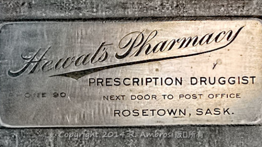 2015-05-14_0RA9706_v1 TRAY 2 023 Hewats Pharmacy- Rosetown SK | Hewat's Pharmacy Prescription Druggist Phone 90 Next Door to Post Office Rosetown, Sask.