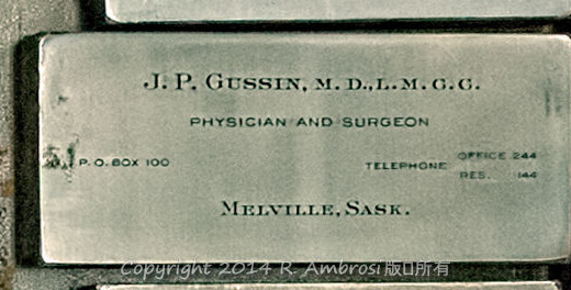 2015-05-14_0RA9721_v1 TRAY 3 025 JP Gussin Physician- Melville SK | J.P. Gussin, M.D., L.M. C.C. Physician and Surgeon P.O. Box 100 Telephone: Office 244 Res. 144 Melville, Sask.