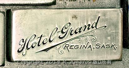 2015-05-14_0RA9721_v1 TRAY 3 027 Hotel Grand- Regina SK | Hotel Grand Regina, Sask.