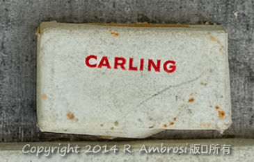 2015-05-14_0RA9744_v1 TRAY 4 021 Carling- Regina SK1200 | Carling   Note: Wrapped and in pristine condition. Probably for Carling Beer company
